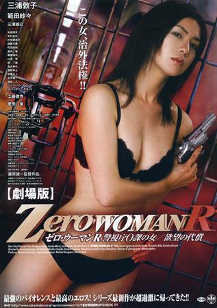 Đặc Vụ Gợi Cảm -  Zero Woman R