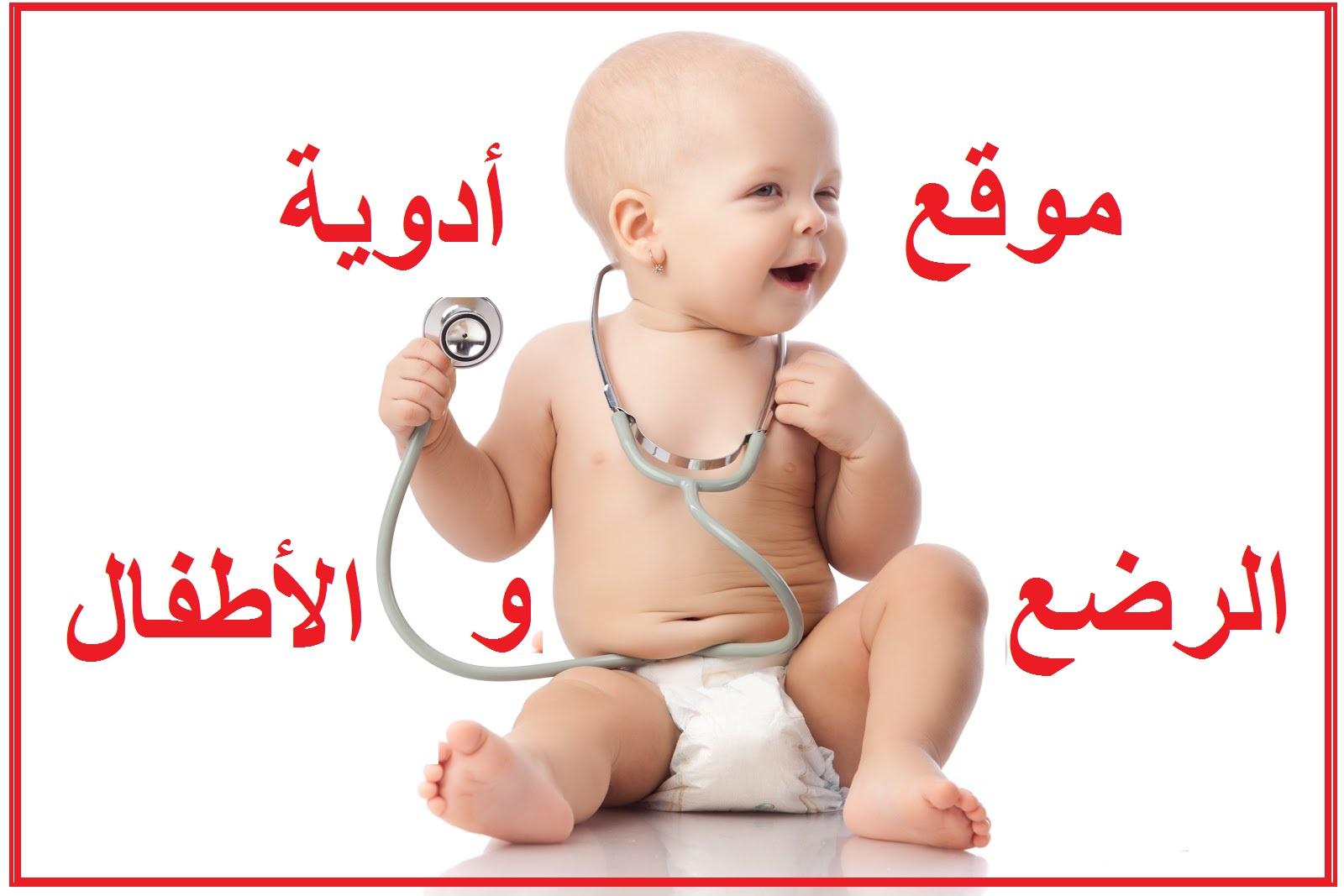 موقع أدوية الرضع و الأطفال