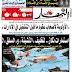 تحميل جريدة النهار اليومي الجزائرية pdf مجانا www.ennaharonline.com