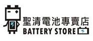 聖清電池首頁