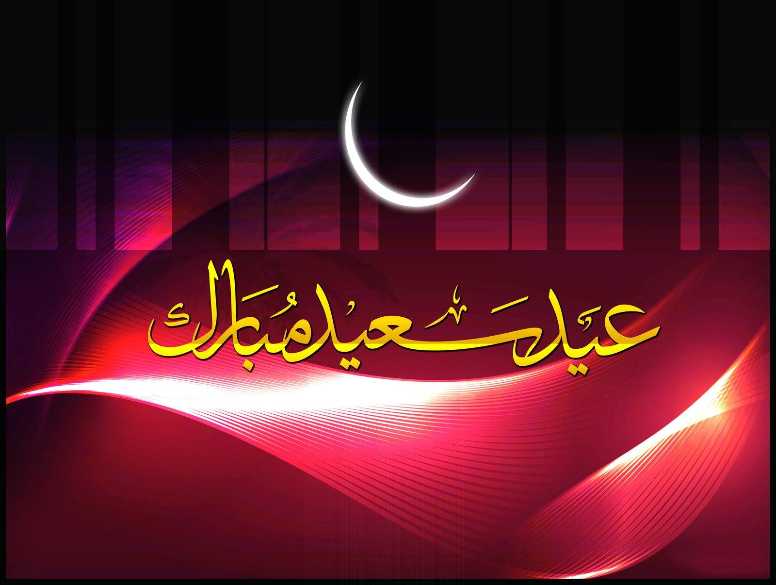 Free Eid Adha Mubarak Greetings Card