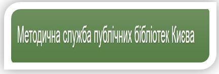 Методична служба публічних бібліотек Києва