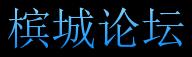 友情链接 Link Exchange