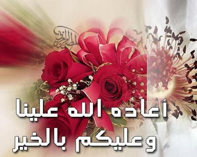 موعد عيد الأضحى المبارك مصر ,رؤية عيد الأضحى,موعد عيد الأضحى 2014,صلاة العيد, 2014,السعودية,وقفة عرفات,وقفة عرفة,الحج,الرؤية,