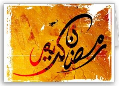 kaligrafi ramadhan kareem