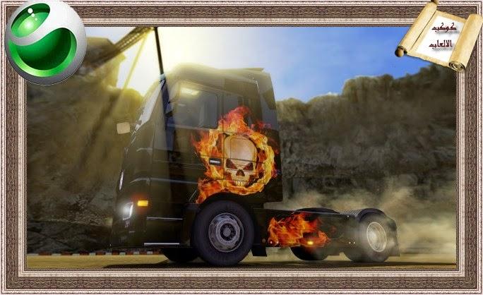 تحميل لعبة قيادة الشاحنة Euro Truck Simulator2 مجانا