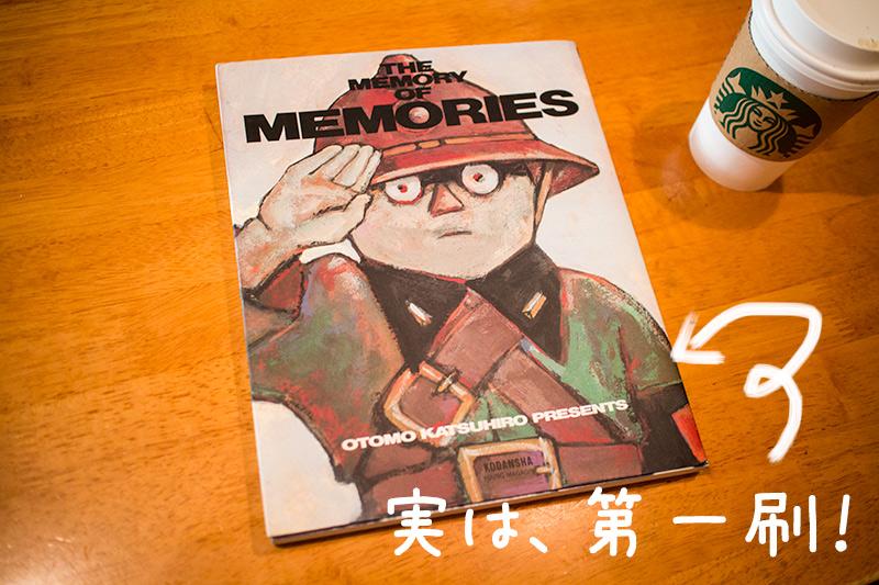 大友克洋の『MEMORIES』、ついに設定資料集まで手を出た。しかも第一刷!