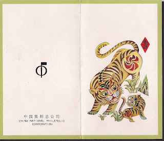 Collector chain 1st series china zodiac stamp 1980 1991 - Chinese year of the tiger 1986 ...