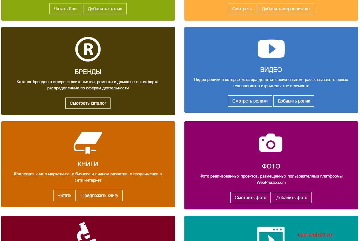 WebПрораб - систем по работе с профессионалами в строительной отрасли