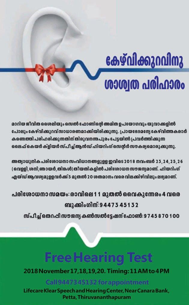 Free Hearing Checkup