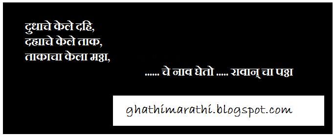 marathi ukhane for brides grooms9