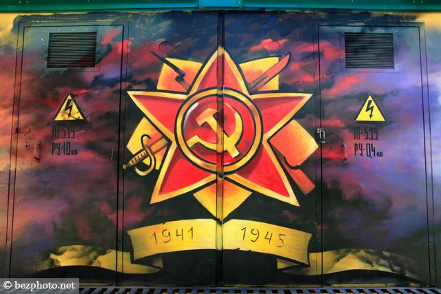граффити 70 лет победы