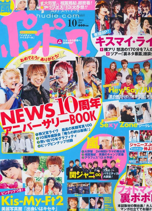 Popolo (ポポロ) October 2013 NEWS, Kis-My-ft2,Arashi,Kanjani8,SexyZone