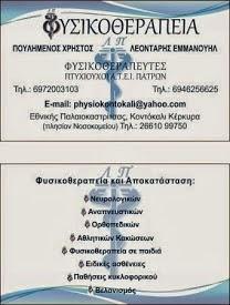 Χρειάζεστε Φυσικοθεραπευτή;