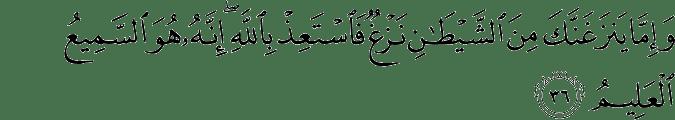 Surat Fushshilat ayat 36