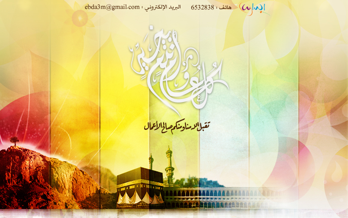 Eid al Adha Greeting Cards 2014 wallpapers