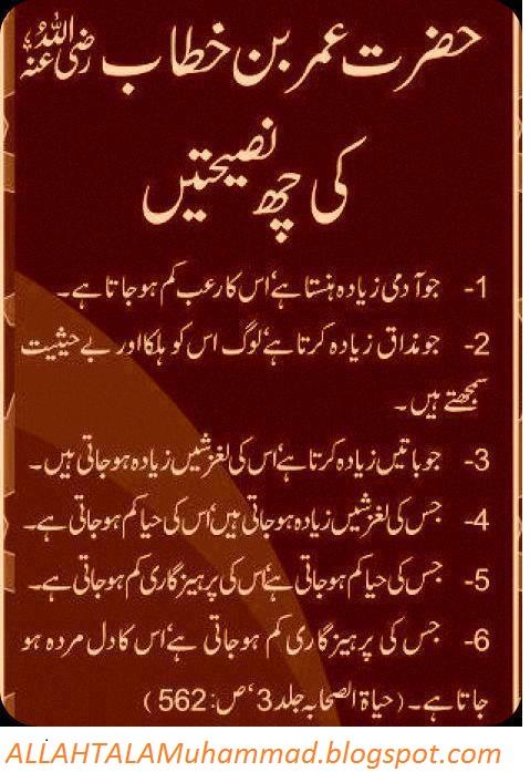 Islaam Online Life Of Hazrat Umar Farooq R A Before Accepting Islam