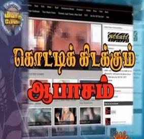 Sun News Vivatha Medai – புற்றீசல் போல் பெருகிவரும் ஆபாச வலைத்தளங்கள்