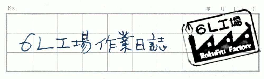 6L工場「助六恋愛相談所」作業日誌