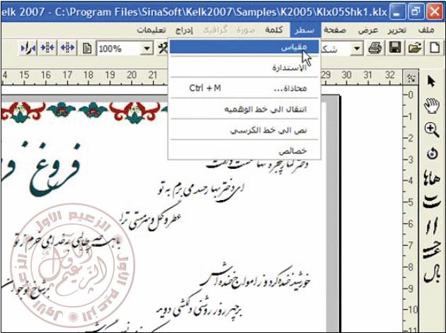 برنامج الكلك لعمل المخطوطات و للتصميم و الكتابة بالخط العربي 2014