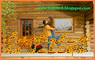 Download Urdu Cards 2014 - Free Download Urdu Poetry - Sad 2014 Urdu Poetry
