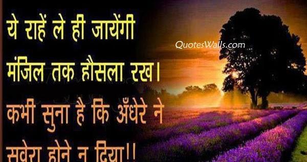 inspiring hindi shayari whatsapp status pictures quotes