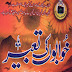 Free Download Urdu Book Khawab Aur Tabeer