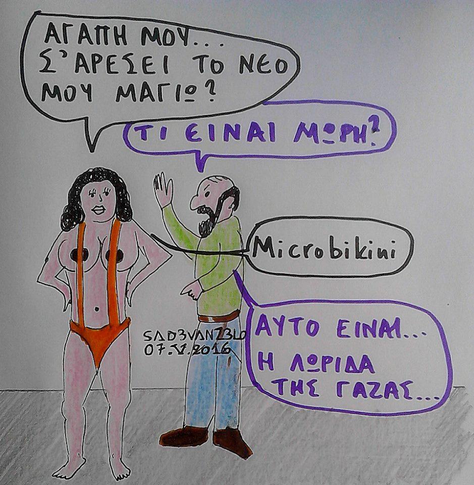 microbikini : gaza