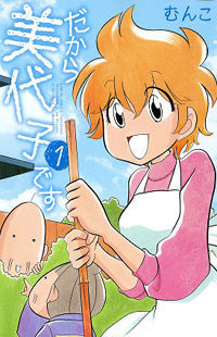 Dakara Miyoko Desu Manga