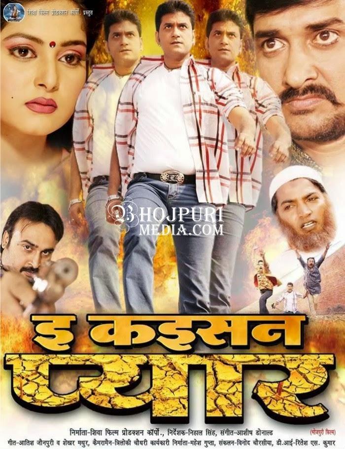E Kaisan Pyar Bhojpuri Movie Poster