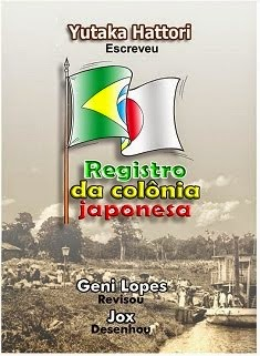 Quadrinhos Registro da Colônia Japonesa