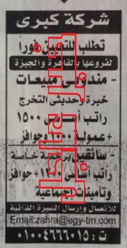 للتعيين فوراً - وظائف كبرى الشركات المصرية براتب وعمولة 2500 جنية بالاهرام اليوم