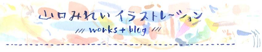 イラストレーター 山口みれいのブログです。お仕事や日々のいろいろを綴っています。