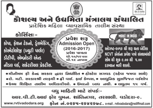 Regional Vocational Training Institute for Women (RVTI) Vadodara Women Skill Institute Admission 20