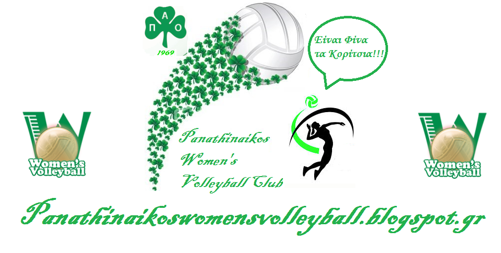 Panathinaikos Women's Volleyball Club