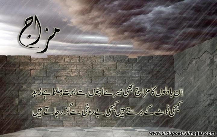Urdu barsaat poetry images fresh barsaat shayari urdu poetry sms barish poetry pictures thecheapjerseys Gallery