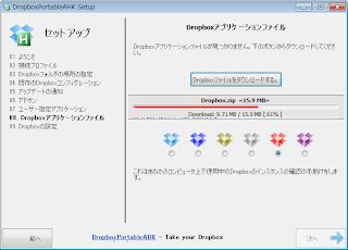 DropboxPortableAHKの設定画面8
