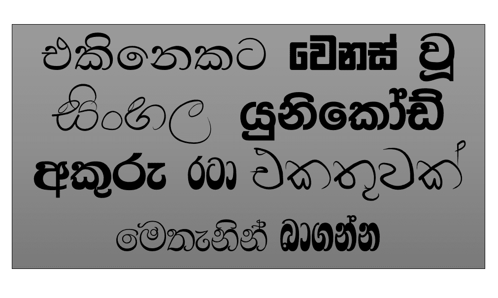 Download Sinhala Fonts