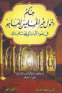 حكم دخول غير المسلمين للمساجد - عبد الله بن محمد الأمين الشنقيطى