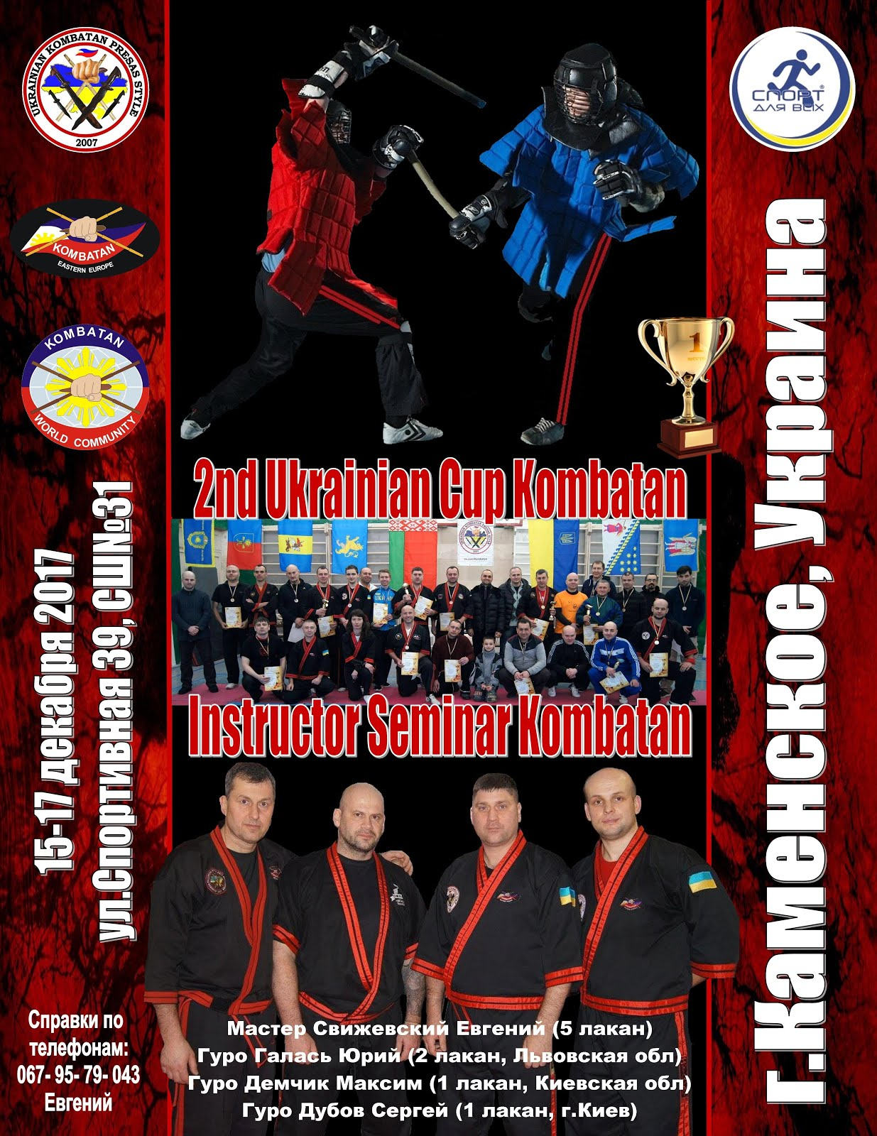 2nd Ukrainian Cup Kombatаn. Instructor Seminar Kombatan
