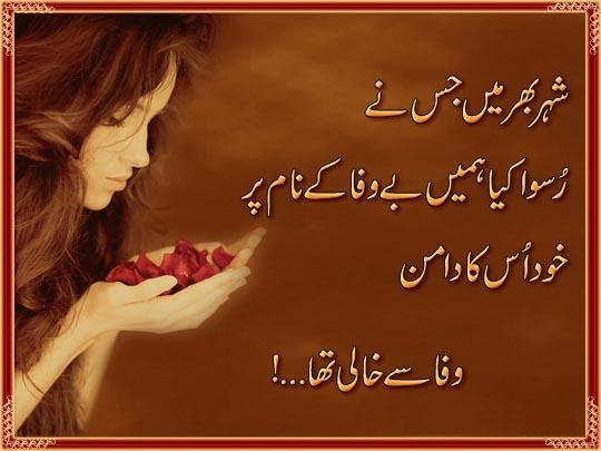 Bewafa Ke Naam Per Urdu Poetry - Wallpaper hd
