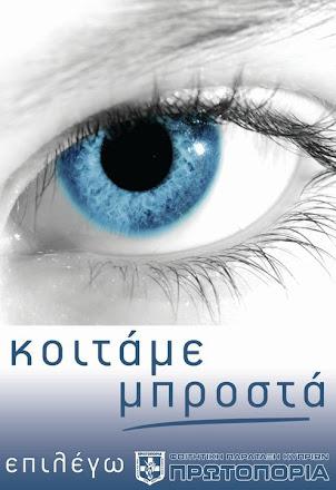 ΦΟΙΤΗΤΙΚΕΣ ΕΚΛΟΓΕΣ 2011