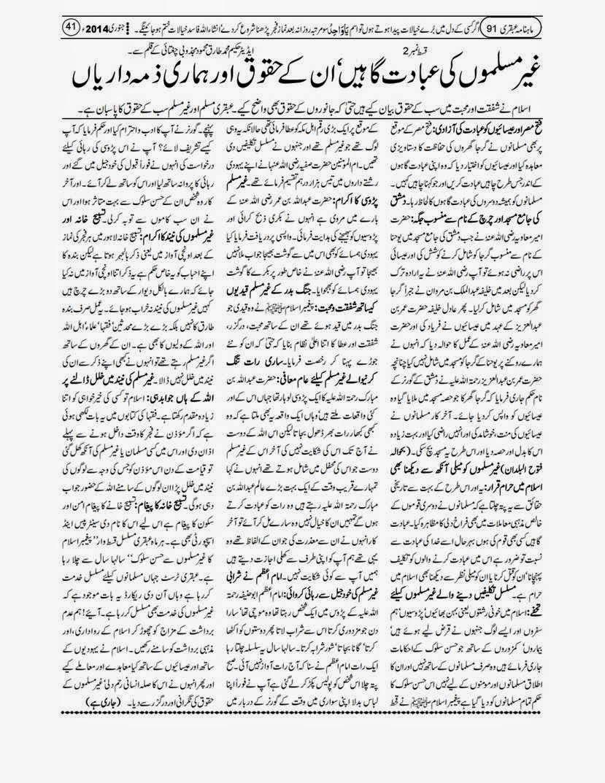 page 41 ubqari january 2014
