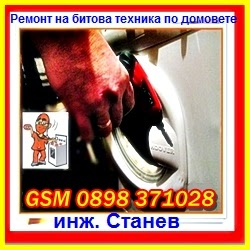 качествен ремонт на перални и телевизори в София