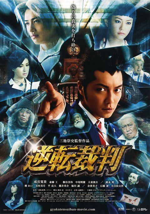 Live Action Ace Attorney Full Trailer