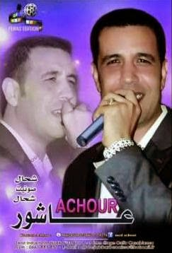 Mohamed Achour-Chehal Sonit Chehal 2014