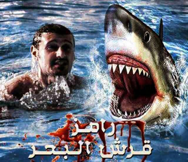 مشاهدة برنامج رامز قرش البحر الحلقة الثانية 2 رامز جلال 2014 على قناة MBC مصر