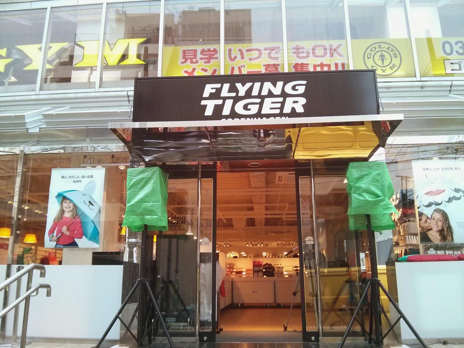 タイガー 通販 フライング