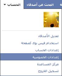 شرح الخصوصية في الفيس بوك بالشكل الجديد 4