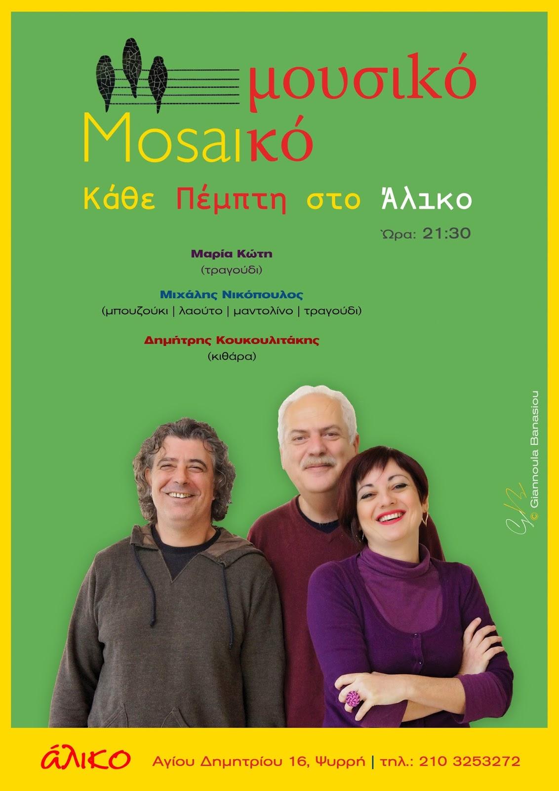 mousiko-mosaiko-tis-pemptes-sto-aliko